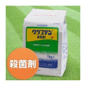 殺菌剤 グラステン1kg 3122373|sun-wa