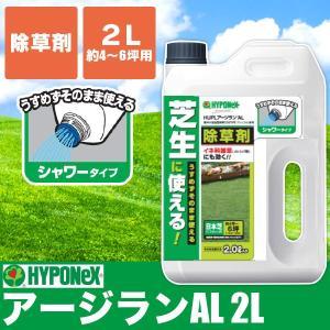 芝生 除草剤 アージランAL 2L 4977517141839|sun-wa