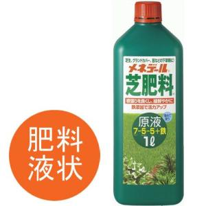 芝生 肥料 メネデール芝肥料原液1L 4978938430038|sun-wa
