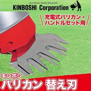 キンボシ 充電式バリカン・ハンドルセット用バリカン 替え刃 530010|sun-wa