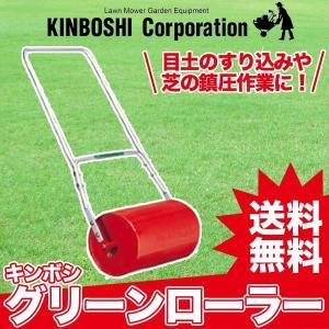 キンボシ グリーンローラー 534080(芝のメンテナンス)|sun-wa