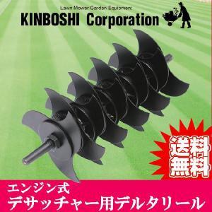 キンボシ デサッチャー用デルタリール(根切刃) 534610(芝のメンテナンス)|sun-wa
