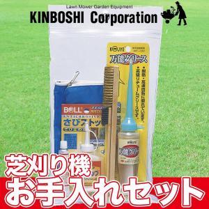 キンボシ 芝刈り機用お手入れセット 538503|sun-wa