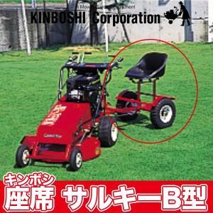 キンボシ 座席 サルキーB型 590101|sun-wa