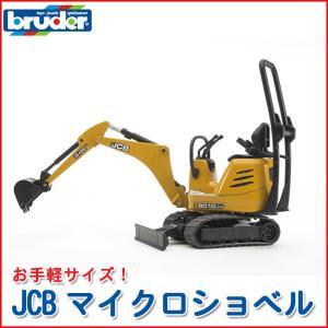 ブルーダー JCBマイクロショベル 62003|sun-wa