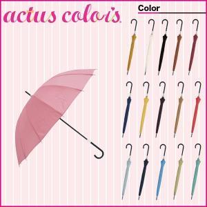 actus color's Umbrella 16 ribs 63106‐01|sun-wa