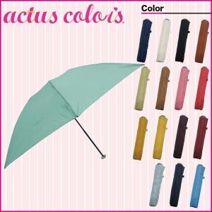 actus color's Umbrella Slim Mini 64106‐01|sun-wa
