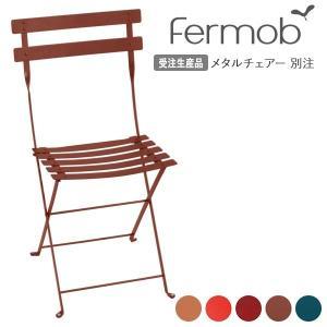 フェルモブ ビストロ メタルチェアー 別注 65508 送料無料|sun-wa