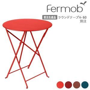 フェルモブ ビストロ ラウンドテーブル60 別注 65511 送料無料|sun-wa