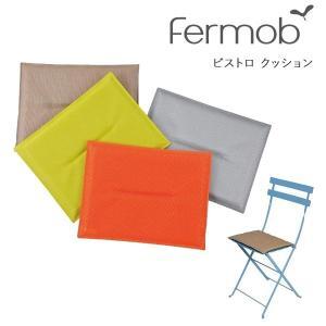 フェルモブ ビストロクッション 6557|sun-wa
