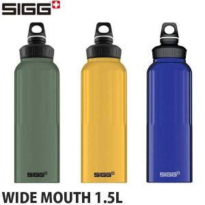 (スイスクオリティー) シグ(SIGG) ワイドマウス 1.5L 水筒 ボトル おしゃれ 90161|サンワショッピング