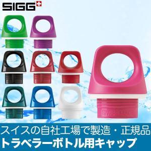 シグ SIGG トラベラーボトル用キャップ 95000|sun-wa