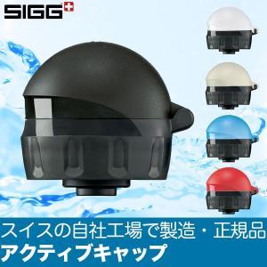 シグ SIGG アクティブキャップ 95057|sun-wa