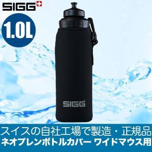 シグ SIGG ネオプレンボトルカバー ワイドマウス用 1.0L ブラック 95091|sun-wa