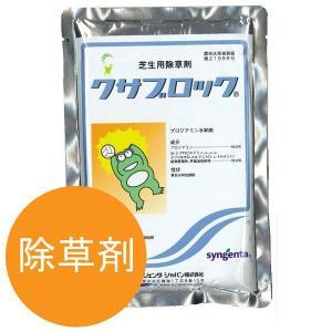 syngenta 除草剤 クサブロック水和剤 9921740033756|sun-wa