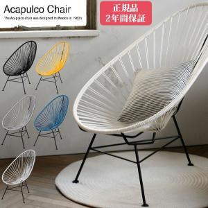 アウトドアチェア おしゃれ 屋内 屋外 アカプルコ チェア メトロクス Acapulco Chair METROCS ブラック  ワイヤーチェアー【正規品】|sun-wa