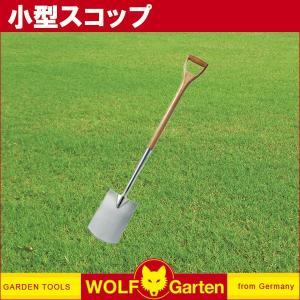ウルフガルテン 小型スコップ AD-F(スコップ、シャベル)|sun-wa