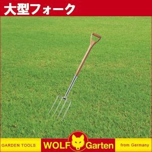 ウルフガルテン 大型フォーク AG-F|sun-wa