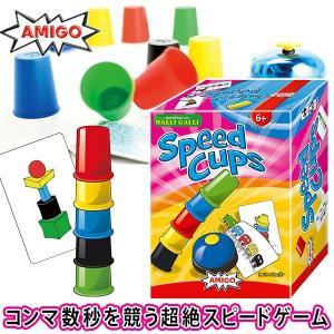 スピードカップス アミーゴ AM20695【日本語説明書付】 知育玩具|sun-wa