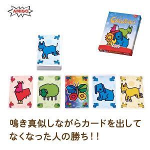アミーゴ ココタキ AM2931 知育玩具|sun-wa