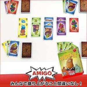 アミーゴ アブザック AM4913 知育玩具|sun-wa