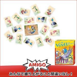 アミーゴ バーディーパーティー AM5907 知育玩具|sun-wa