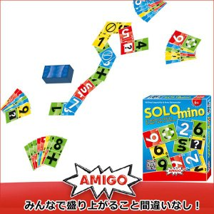 アミーゴ ソロドミノ AM5923 知育玩具|sun-wa