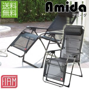 フィアム アミーダ Amida リクライニング チェア【正規品/イタリア製】|sun-wa