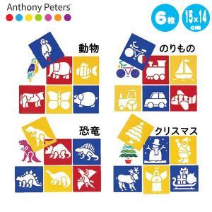 アンソニー・ピーターズ ステンシルセット AP25 知育玩具|sun-wa