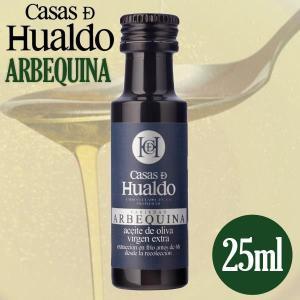 最高級オリーブオイル カサス・デ・ウアルド アルベキーナ 25ml|sun-wa
