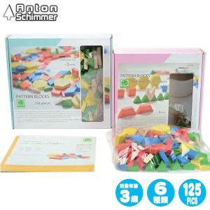 アントン・シーマー AS パターンブロック ハーフセット AS7003(積木) 知育玩具|sun-wa
