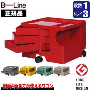 ワゴン キャスター付き おしゃれ 引き出し 正規品 ビーライン(B-LINE) ボビーワゴン(BobyWagon) 1段3トレイ テンダーローズ b-wagon1003-TR sun-wa