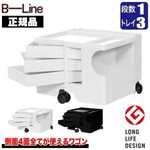 ワゴン キャスター付き おしゃれ 引き出し 正規品 ビーライン(B-LINE) ボビーワゴン(BobyWagon) 1段3トレイ ホワイト b-wagon103-WH|sun-wa
