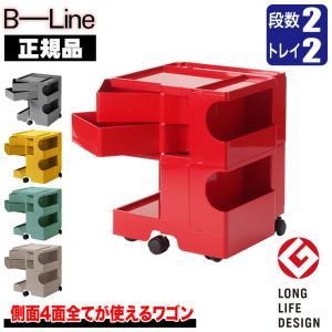 ワゴン キャスター付き おしゃれ 引き出し 正規品 ビーライン(B-LINE) ボビーワゴン(BobyWagon) 2段2トレイ ボニーブルー b-wagon2002 sun-wa
