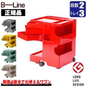 ワゴン キャスター付き おしゃれ 引き出し 正規品 ビーライン(B-LINE) ボビーワゴン(BobyWagon) 2段3トレイ テンダーローズ b-wagon2003|sun-wa