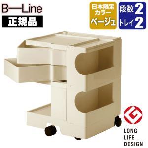 ワゴン キャスター付き おしゃれ 引き出し 正規品 ビーライン(B-LINE) ボビーワゴン(BobyWagon) 2段2トレイ ベージュ b-wagon202|sun-wa