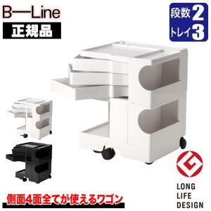 ワゴン キャスター付き おしゃれ 引き出し 正規品 ビーライン(B-LINE) ボビーワゴン(BobyWagon) 2段3トレイ ホワイト b-wagon203|sun-wa