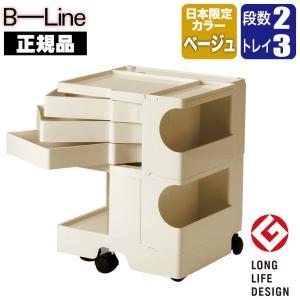 ワゴン キャスター付き おしゃれ 引き出し 正規品 ビーライン(B-LINE) ボビーワゴン(BobyWagon) 2段3トレイ ベージュ b-wagon203 sun-wa