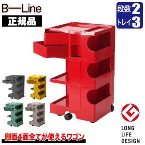 ワゴン キャスター付き おしゃれ 引き出し 正規品 ビーライン(B-LINE) ボビーワゴン(BobyWagon) 3段2トレイ ボニーブルー b-wagon3002|sun-wa