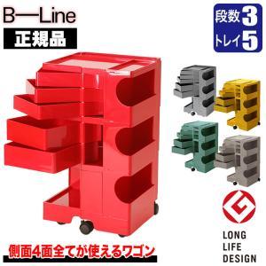 ワゴン キャスター付き おしゃれ 引き出し 正規品 ビーライン(B-LINE) ボビーワゴン(BobyWagon) 3段5トレイ テンダーローズ b-wagon3005|sun-wa
