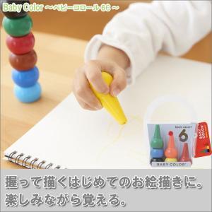 あおぞら (AOZORA) ベビーコロール ベーシック クレヨン 6色セット (Baby Color Basic Assort 6C)|sun-wa