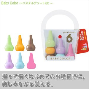 あおぞら (AOZORA) ベビーコロール パステル 6色セット (Baby Color Pastel Assort 6C)|sun-wa
