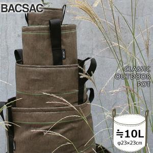 プランター 鉢 おしゃれ オシャレ 正規品 BACSAC(バックサック) CLASSIC OUTDOOR ポット10L BC-102|sun-wa
