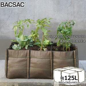プランター 鉢 おしゃれ オシャレ 正規品 BACSAC(バックサック) CLASSIC OUTDOOR バックスクエア4 125L BC-401|sun-wa