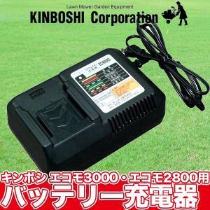 芝刈り機 キンボシ エコモ3000・エコモ2800用 リチウムイオン電池 バッテリー 充電器 BC9080KB sun-wa