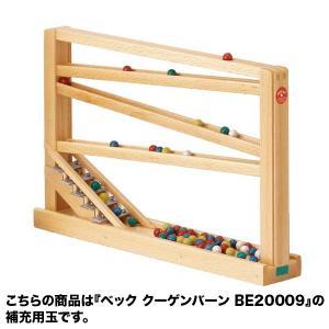 ベック 補充用クーゲンバーンの玉 BE20010(知育玩具)|sun-wa