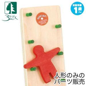 ベック カタカタ人形の人形 BE20012-1(知育玩具)|sun-wa
