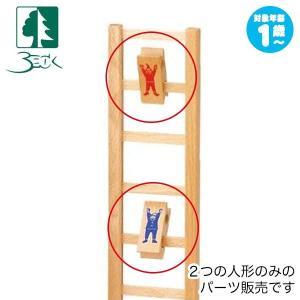 ベック コロコロ人形の人形セット BE20013-1(知育玩具)|sun-wa