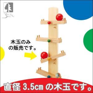 ベック BE直径3.5cm木玉 BE20026-1(知育玩具)|sun-wa