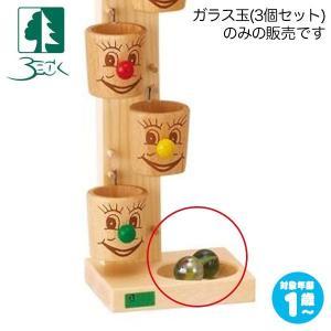 ベック BE直径2.5cmガラス玉 BE9994(知育玩具)|sun-wa